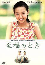 至福のとき(通常)(DVD)