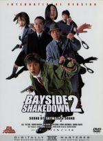 踊る大捜査線 BAYSIDE SHAKEDOWN 2 ~踊る大捜査線 THE MOVIE 2 国際戦略版~(通常)(DVD)