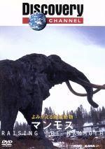 よみがえる絶滅動物マンモス(通常)(DVD)