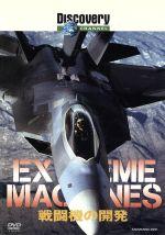 Extreme Machine 戦闘機(通常)(DVD)