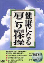 健康になる肩こり解消体操(通常)(DVD)