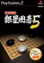 世界最強銀星囲碁5(ゲーム)