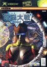 電脳大戦 ~DroneZ~(ドローンジー)(ゲーム)