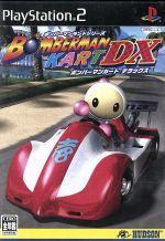 ボンバーマンカートDX ボンバーマンランドシリーズ(ゲーム)