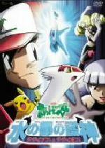 劇場版ポケットモンスター 水の都の護神 ラティアスとラティオス(通常)(DVD)