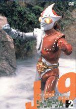 ジャンボーグA メモリアルDVDボックス2 ジャンボーグ9編(三方背BOX付)(通常)(DVD)