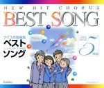ニューヒットコーラス・ベストソング(通常)(CDA)