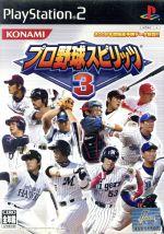 プロ野球スピリッツ3(ゲーム)