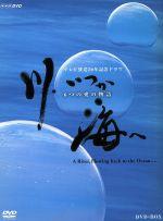 川、いつか海へ-6つの愛の物語- DVD-BOX(通常)(DVD)