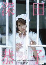 深田恭子in下妻物語(通常)(DVD)