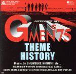 ミュージックファイルシリーズ テレビサントラコレクション::Gメン'75 テーマ・ヒストリー(通常)(CDA)
