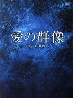 愛の群像 DVD-BOX(1)(DVDBOXⅡ収納可能BOX付)(通常)(DVD)