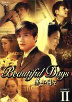 美しき日々 DVD-BOXⅡ(外箱、ブックレット付)(通常)(DVD)