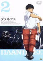プラネテス 2(通常)(DVD)