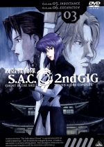 攻殻機動隊 S.A.C. 2nd GIG 03(通常)(DVD)