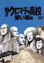 魁!!クロマティ高校 4(通常)(DVD)