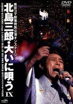 北島三郎・大いに唄うⅨ(通常)(DVD)