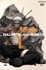 鋼の錬金術師 vol.5(通常)(DVD)