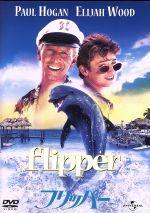 フリッパー(通常)(DVD)
