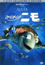 ファインディング・ニモ(通常)(DVD)