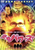 変身パワーズ(通常)(DVD)