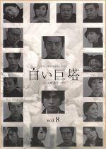 白い巨塔 8(通常)(DVD)