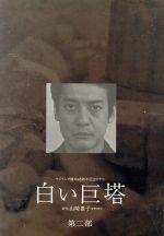 白い巨塔 第二部 DVD-BOX(BOX、特典ディスク付)(通常)(DVD)