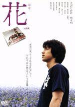 花 特別版(通常)(DVD)