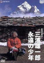三浦雄一郎 永遠の少年(通常)(DVD)