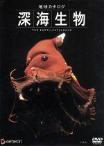 地球カタログ 深海生物(通常)(DVD)