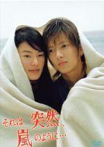 それは、突然、嵐のように…DVD-BOX(初回限定生産)((特典DVD1枚、豪華化粧箱付))(通常)(DVD)