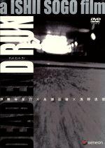 DEAD END RUN(通常)(DVD)
