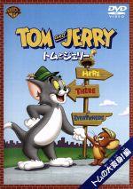 トムとジェリー トムの大変身!編(通常)(DVD)