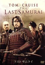 ラスト・サムライ(通常)(DVD)