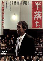 半落ち(通常)(DVD)