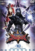 スーパー戦隊シリーズ 爆竜戦隊アバレンジャー Vol.10(通常)(DVD)
