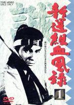 新選組血風録 VOL.1(通常)(DVD)