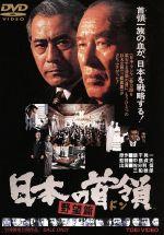 日本の首領<ドン> 野望篇(通常)(DVD)
