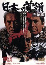 日本の首領<ドン> 完結篇(通常)(DVD)