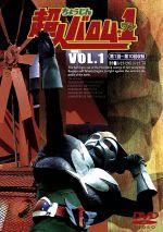 超人バロム・1 VOL.1(通常)(DVD)