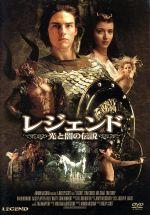 レジェンド 光と闇の伝説(通常)(DVD)