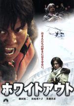 ホワイトアウト スペシャル・コレクターズ・エディション(通常)(DVD)