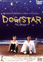 DOG STAR~プレミアム・エディション~(通常)(DVD)