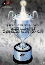 2002Jリーグヤマザキナビスコカップ-総集編-(通常)(DVD)