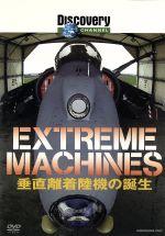 Extreme Machines 垂直離着陸機の誕生(通常)(DVD)