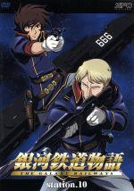 銀河鉄道物語 station.10(通常)(DVD)