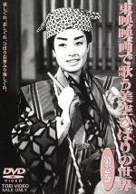 東映映画で歌う美空ひばりの世界 第壱巻(通常)(DVD)