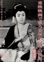 東映映画で歌う美空ひばりの世界 第弐巻(通常)(DVD)