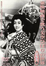 東映映画で歌う美空ひばりの世界 第参巻(通常)(DVD)