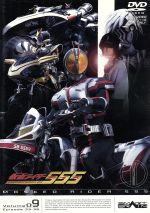 仮面ライダー555(ファイズ) Vol.9(通常)(DVD)
